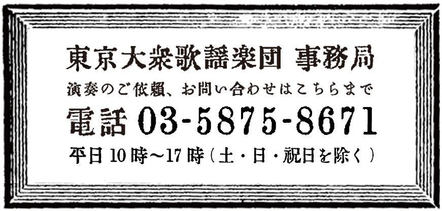 東京大衆歌謡楽団 事務局 お問い合わせ先