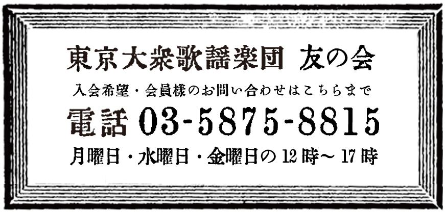 東京大衆歌謡楽団 友の会 お問い合わせ先